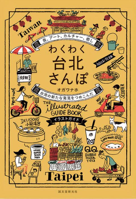 NAHO_taiwanbook_jp_01
