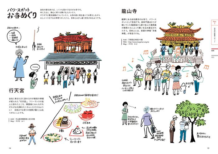 taiwanbook_jp_02