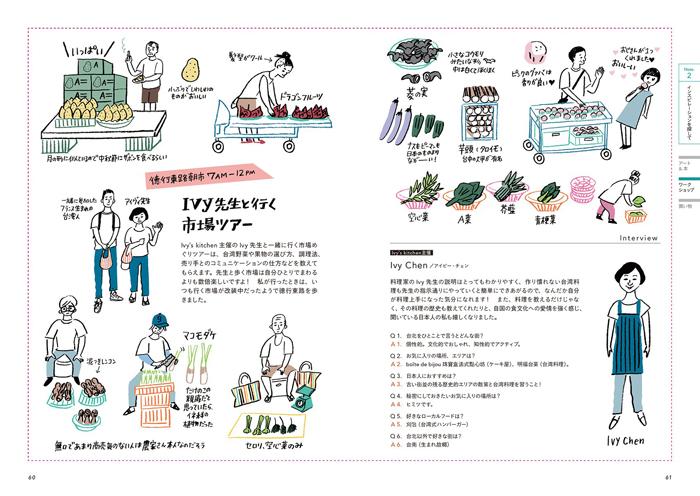 taiwanbook_jp_04